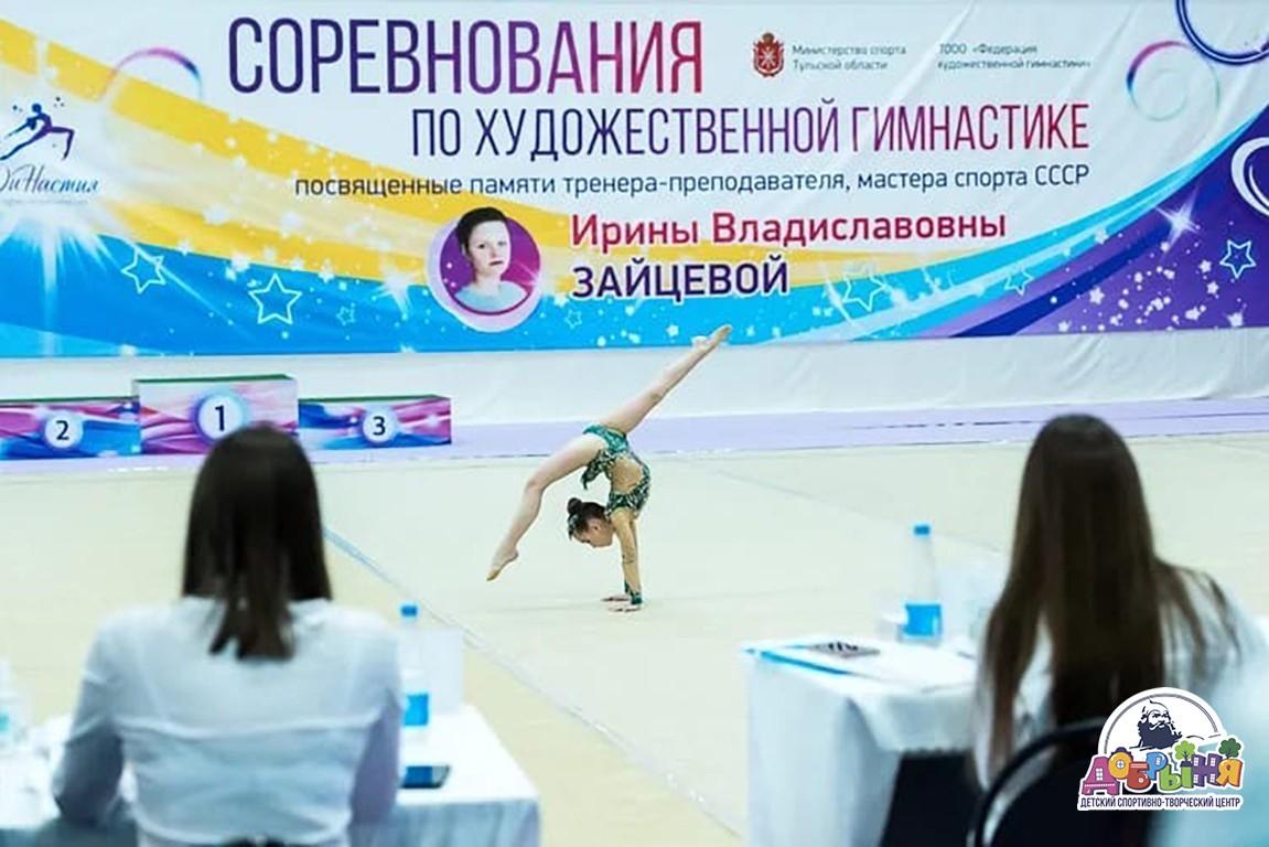 гимнастика6